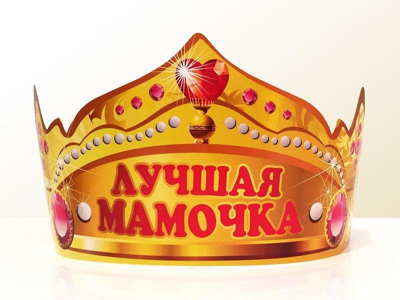 "Святкова паперова корона ""Найкраща матуся"" 1352"