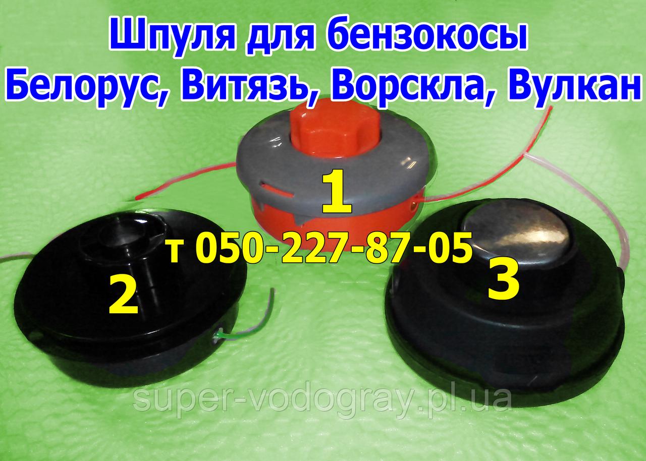 Шпуля для бензокосы Белорус, Витязь, Ворскла, Вулкан