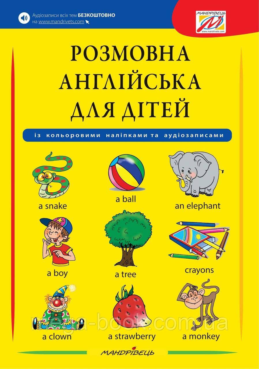 Розмовна англійська для дітей