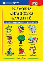 Розмовна англійська для дітей, фото 1