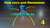 Шпуля для бензокосы Белорус, Витязь, Ворскла, Вулкан, фото 2