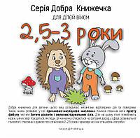 Серія Добра Книжечка для дітей віком 2,5-3 роки, фото 1