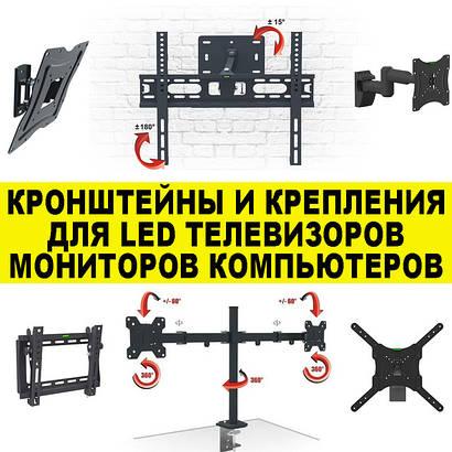 Кронштейни та кріплення для LED телевізорів, моніторів комп'ютерів