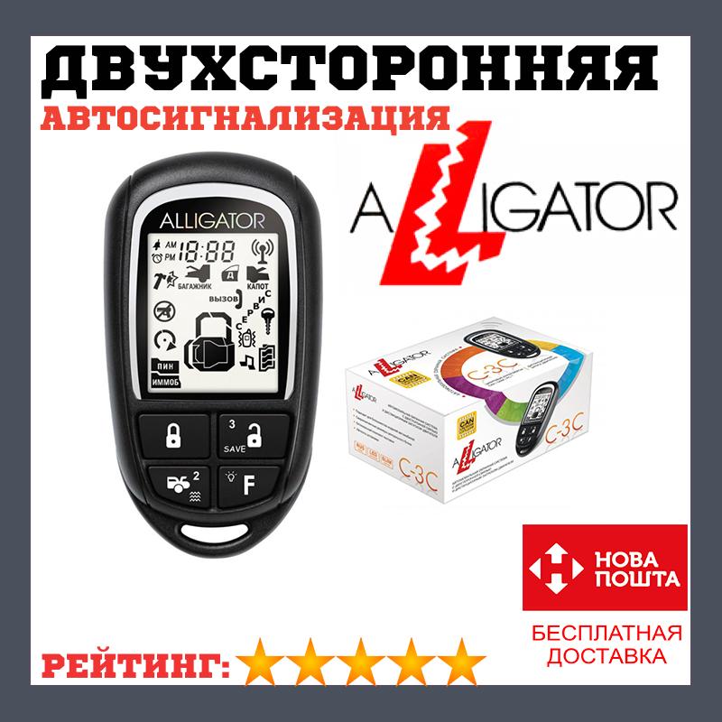 Автосигналізація Alligator C-3C з сиреною