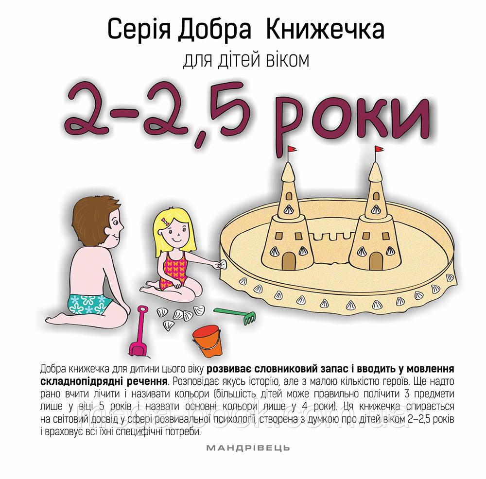 Серія Добра Книжечка для дітей віком 2-2,5 роки