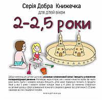 Серія Добра Книжечка для дітей віком 2-2,5 роки, фото 1