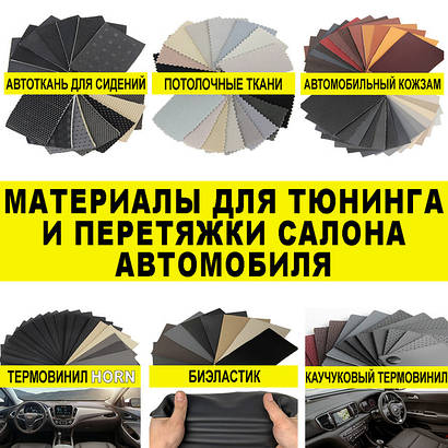 Матеріали для тюнінгу та перетяжки салону автомобіля