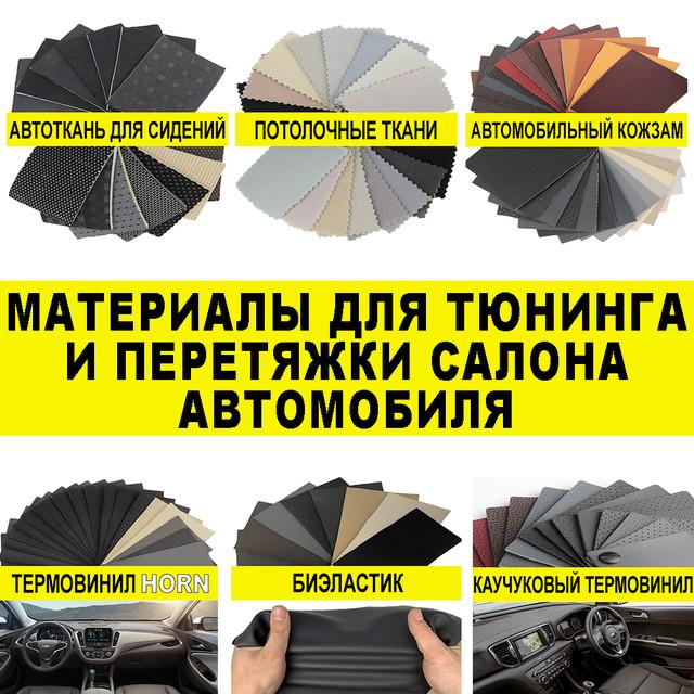 купить авто ткани для отделки салона