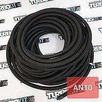 Шланг армированный маслобензостойкий AN10 / Шланг AN10 для топлива и масла