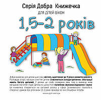 Серія Добра Книжечка для дітей віком 1,5-2 роки, фото 1