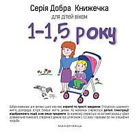 Серія Добра Книжечка для дітей віком 1-1,5 року, фото 1