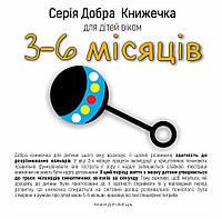 Серія Добра Книжечка для дітей віком 3-6 місяців, фото 1