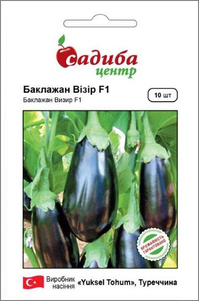 Семена баклажана Визирь F1, Yuksel, Турция 10 шт
