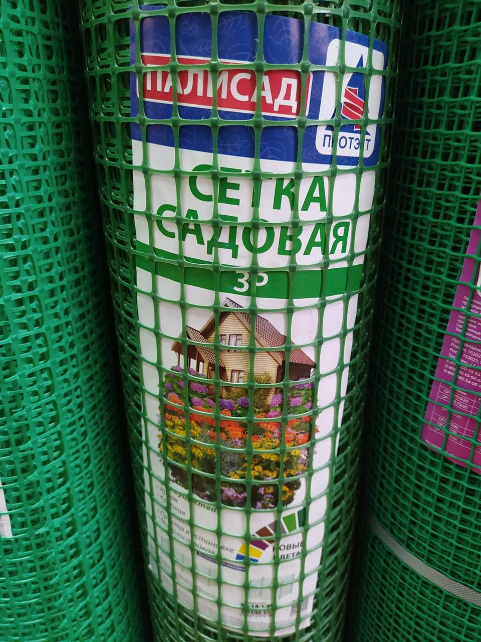 Сетка садовая ЗР-15 (яч.20*20мм), рулон 1мх20м