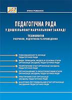 Педагогічна рада у ДНЗ: технологія розробки, підготовки та проведення