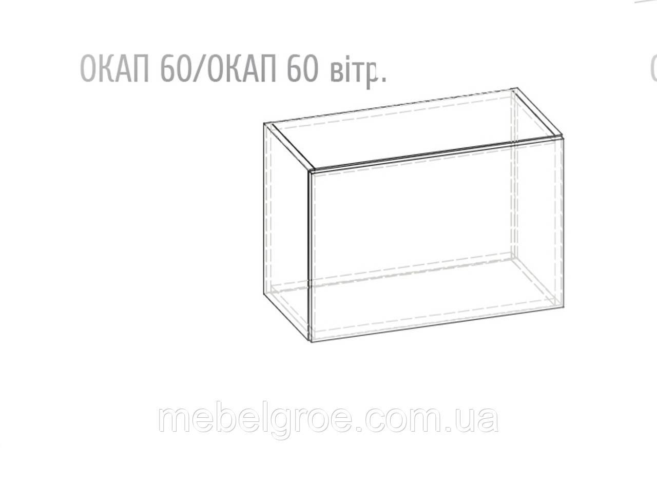 60 окап - Гамма