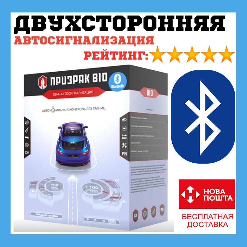 Автосигнализация безбрелочная Prizrak-810BT TEC Electronics с сиреной