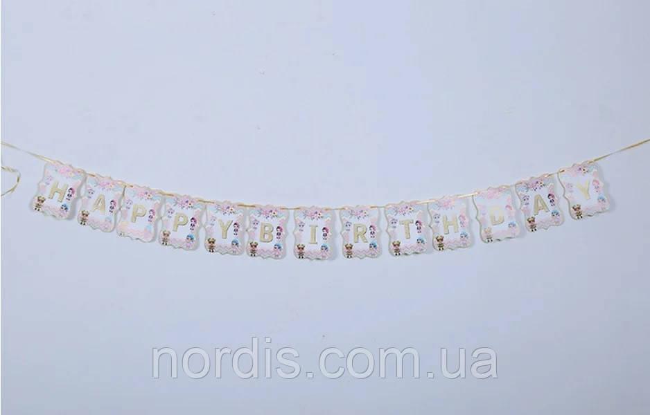 Бумажная гирлянда Happy Birthday Куклы Лол, 2 метра.