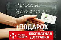 """Пекан (10 штук) сорт """"Grazona"""" (средне-ранний) семена орех кария для саженцев(насіння)Carya illinoinensis"""