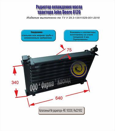 Радиатор охлаждения масла трактора John Deere 8120, фото 2