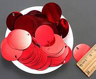 (20 грамм≈90шт) Пайетки монетки Ø28мм, с отверстием  Цвет - Красный