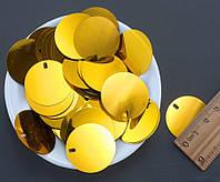(20 грамм≈90шт) Пайетки монетки Ø28мм, с отверстием  Цвет - Золото
