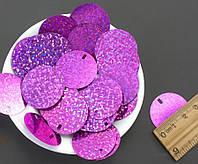 (20 грамм≈90шт) Пайетки монетки Ø28мм, с отверстием  Цвет - Сиреневый  (голограмма)