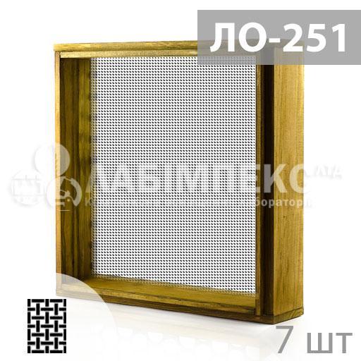 Комплект сит для цемента ЛО-251 7 шт, (полотно металлотканое, обечайка и поддон квадартные деревянные)
