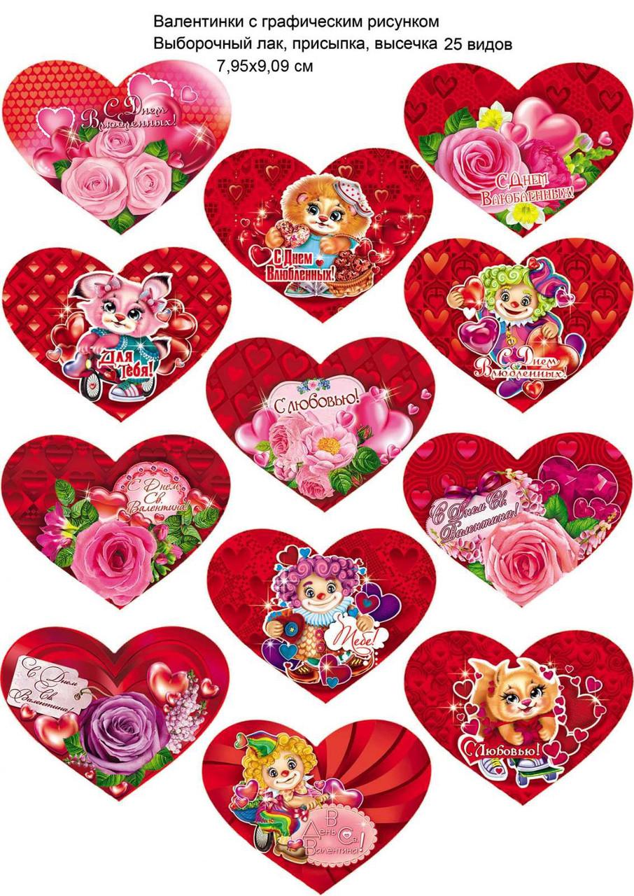 Валентинка с графическим рисунком 90х90мм