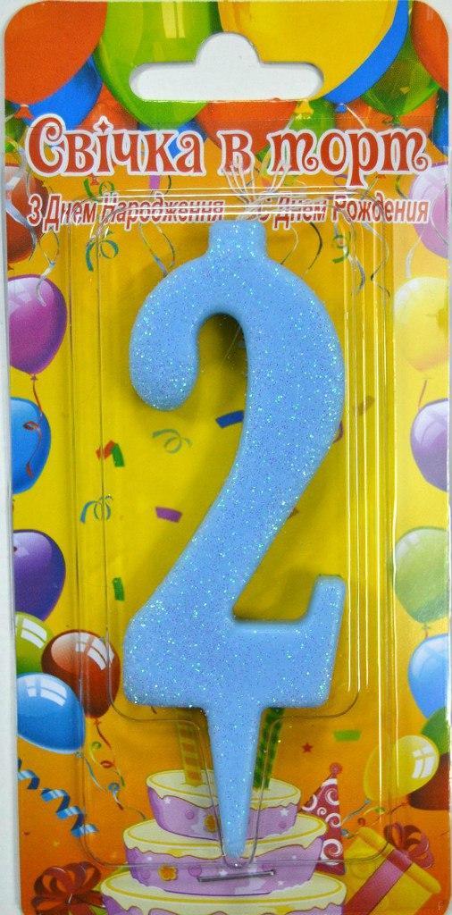 Свічка в торт на день народження цифра 2 блакитна 1109