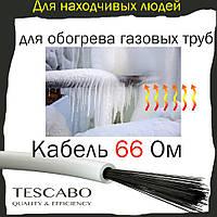Кабель для обогрева газовых труб 66 Ом Tescabo углеродный карбоновый нагревательный греющий углеволоконный
