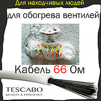 Кабель для обогрева вентилей 66 Ом Tescabo углеродный карбоновый нагревательный греющий углеволоконный теплый