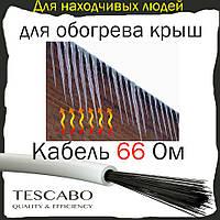 Кабель для обогрева кровли 66 Ом Tescabo углеродный карбоновый нагревательный греющий углеволоконный теплый