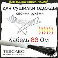 Греющий кабель для сушилки одежды 66 Ом Tescabo углеродный карбоновый нагревательный углеволоконный теплый
