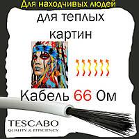 Греющий кабель для теплых картин 66 Ом Tescabo углеродный карбоновый обогрев нагревательный углеволоконный