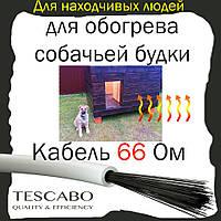Кабель для обогрева собачьей будки 66 Ом Tescabo углеродный карбоновый обогрев нагревательный углеволоконный