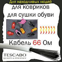 Кабель для теплых ковриков для сушки обуви 66 Ом Tescabo углеродный карбоновый обогрев нагревательный греющий