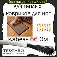 Кабель для теплых ковриков для ног 66 Ом Tescabo углеродный карбоновый обогрев нагревательный греющий