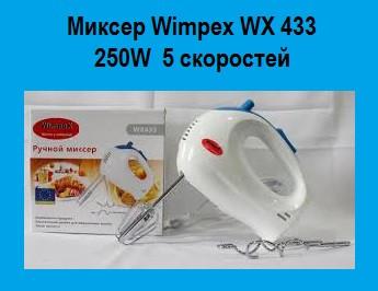 Миксер Wimpex WX 433 250W 5скоростей