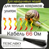 Кабель для теплых ковриков для улиток 66 Ом Tescabo углеродный карбоновый нагревательный греющий