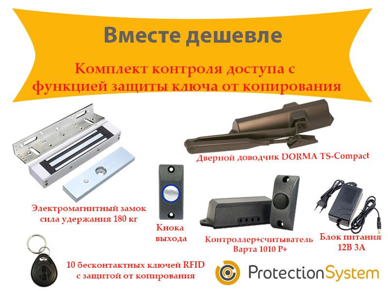 Комплект контролю доступу з електромагнітним замком із захистом від копіювання ключа +доводчик + куточок