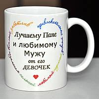"""Чашка белая """"Лучшему Папе и любимому мужу от его девочек"""""""