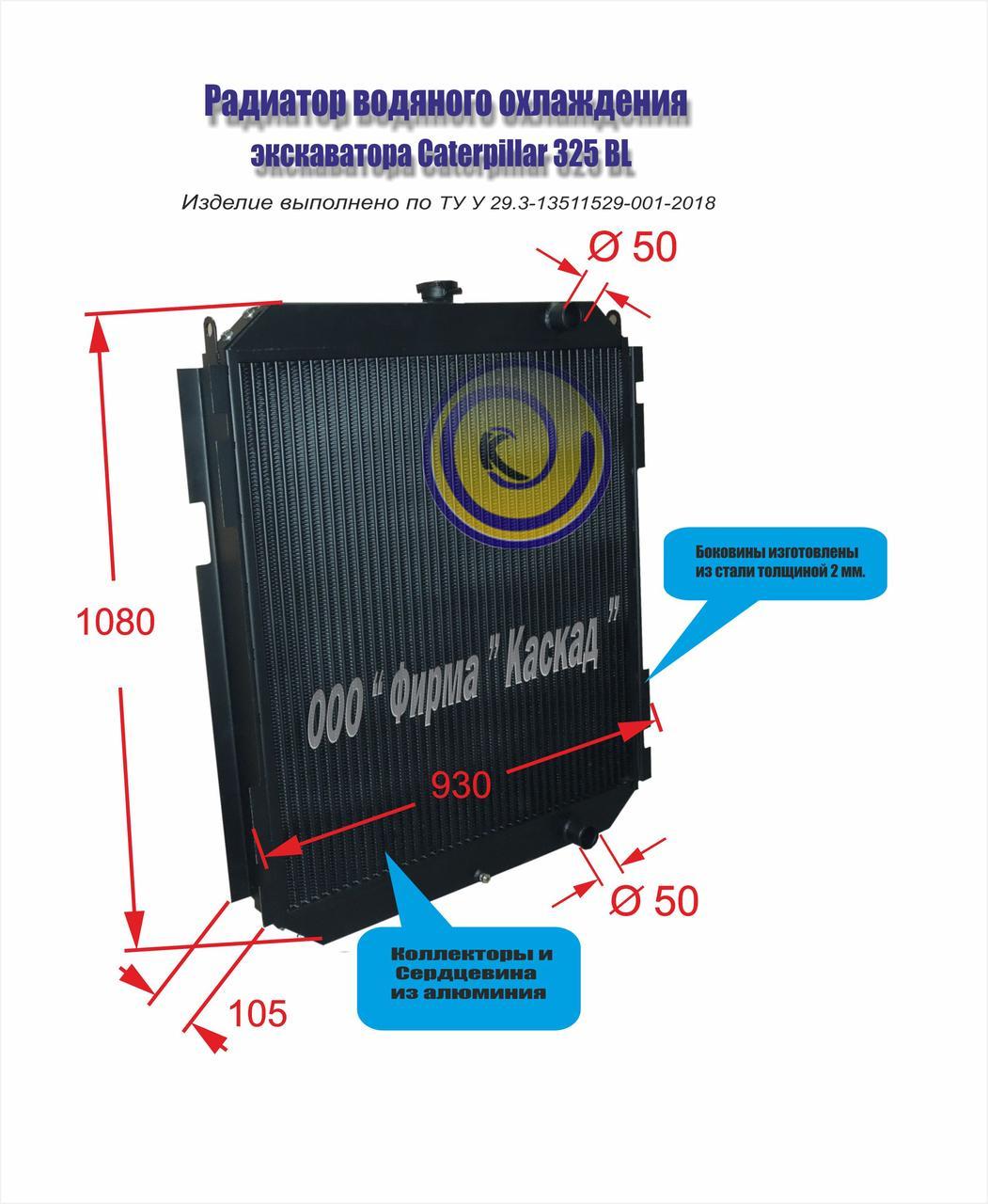 Радиатор водяной двигателя экскаватора Caterpillar 325 BL
