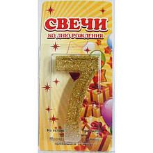 Свічка в торт на день народження цифра 7 золото з блискітками 1603
