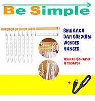 Wonder Hanger вешалка для одежды 106, USB-LED фонарик в ПОДАРОК