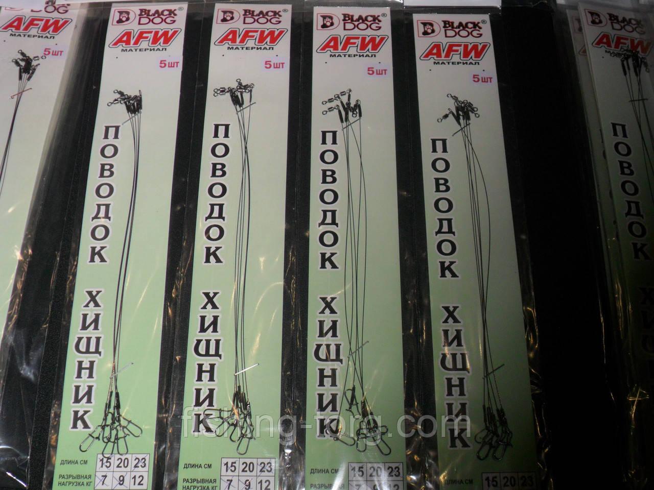 Поводки BLACK-DOG 5 шт 15 см