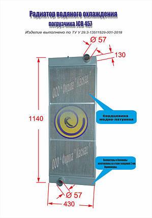 Радиатор водяной погрузчика JCB 457, фото 2