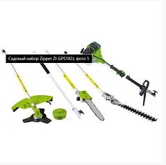 Садовый набор Zipper ZI-GPS182J