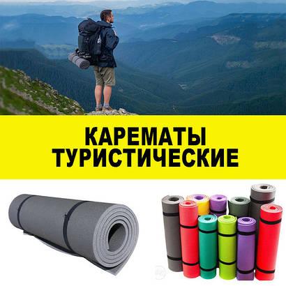 Каремати туристичні, килимки для йоги та фітнесу