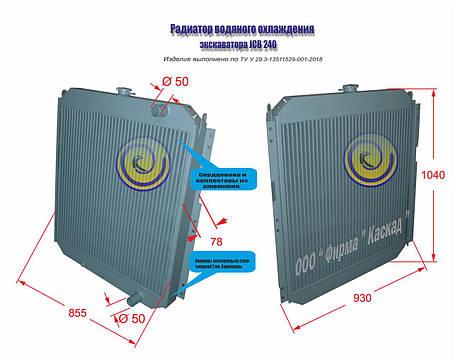 Радиатор водяной экскаватора JCB 240, фото 2